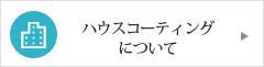 大阪府吹田市内本町でマイスターコーティングについて