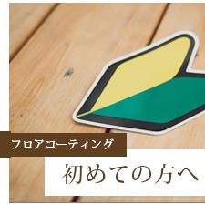 大阪府吹田市内本町で初めてのフロアコーティング